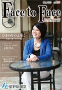 vol.101 Face to Face 表紙