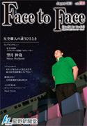 vol.104 Face to Face 表紙