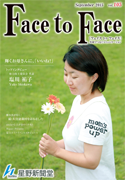 vol.105 Face to Face 表紙