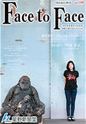 vol.106 Face to Face 表紙