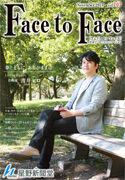 vol.107 Face to Face 表紙
