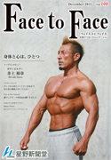 vol.108 Face to Face 表紙