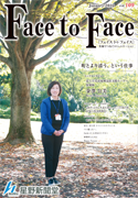 vol.109 Face to Face 表紙