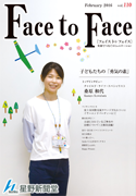 vol.110 Face to Face 表紙