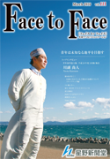 vol.111 Face to Face 表紙