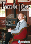 vol.112 Face to Face 表紙