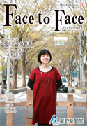 vol.113 Face to Face 表紙