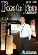 vol.115 Face to Face 表紙