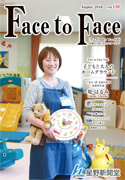 vol.116 Face to Face 表紙