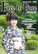 vol.117 Face to Face 表紙