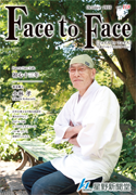 vol.118 Face to Face 表紙