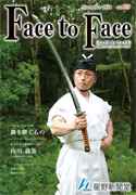 vol.119 Face to Face 表紙