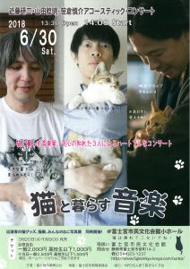 0630_猫と暮らす音楽_1