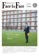 vol.147Face to Face 表紙
