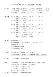 0922_令和元年度-傾聴ボランティア養成講座_2
