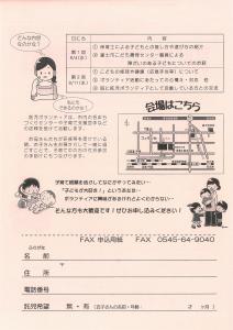 0904_託児ボランティア養成講座_2