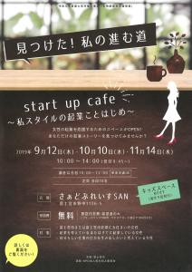 0912_startupcafe~私スタイルの起業ことはじめ_1