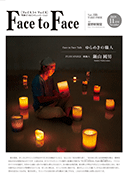 vol.155Face to Face 表紙