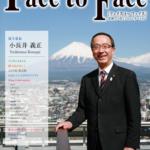 face to face vol.100