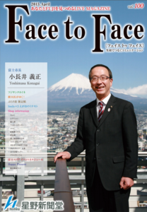 face to face vol.100
