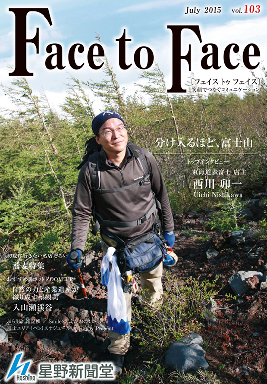 face to face vol.103
