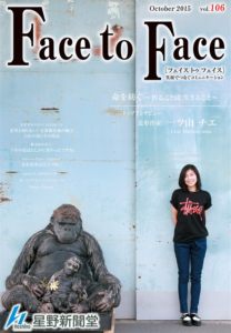face to face vol.106