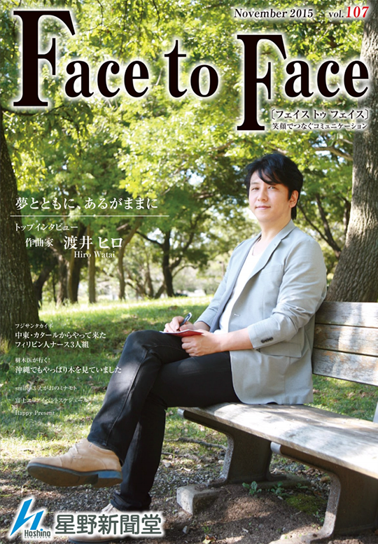 face to face vol.107