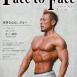 face to face vol.108
