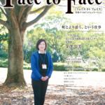 face to face vol.109