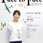 face to face vol.110