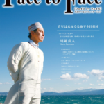 face to face vol.111