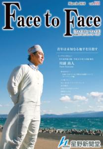 face to face vol.111