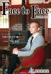 face to face vol.112