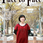 face to face vol.113