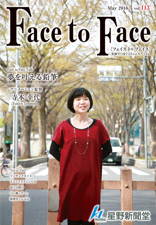 face to face vol.113