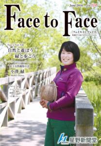 face to face vol.114