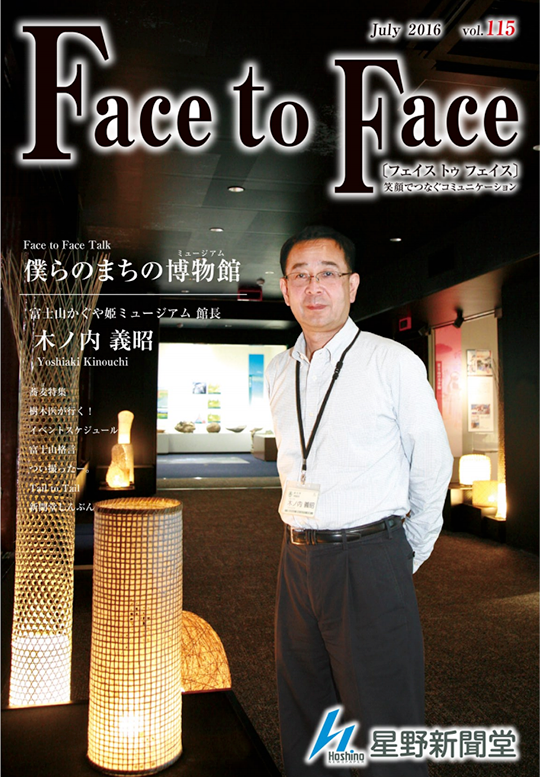 face to face vol.115