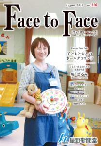 face to face vol.116