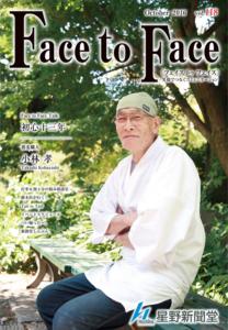 face to face vol.118