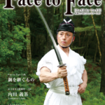 face to face vol.119