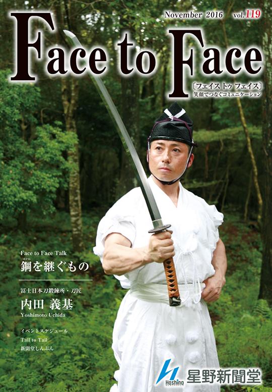 face to face vol.119