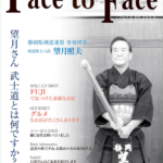face to face vol.24
