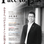 face to face vol.25