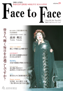 face to face vol.29