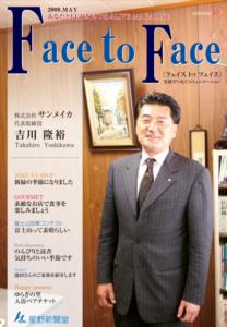 face to face vol.30