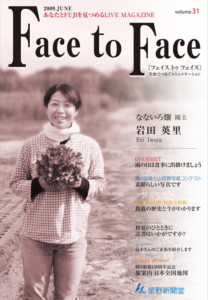 face to face vol.31