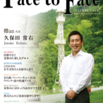 face to face vol.33