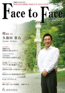face to face vol.33
