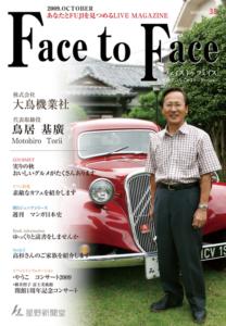 face to face vol.35