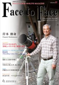 face to face vol.37